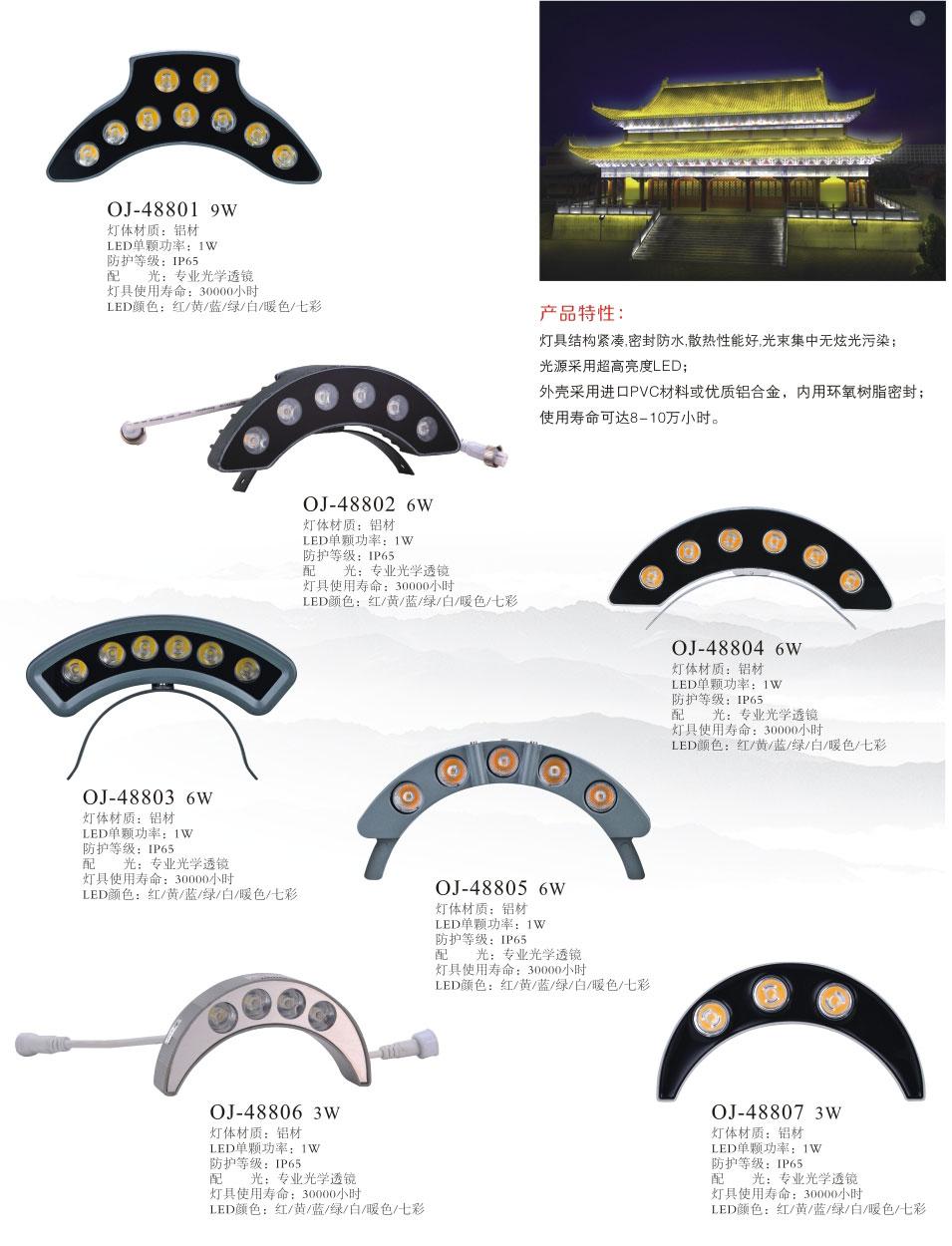 OJ48801-48807