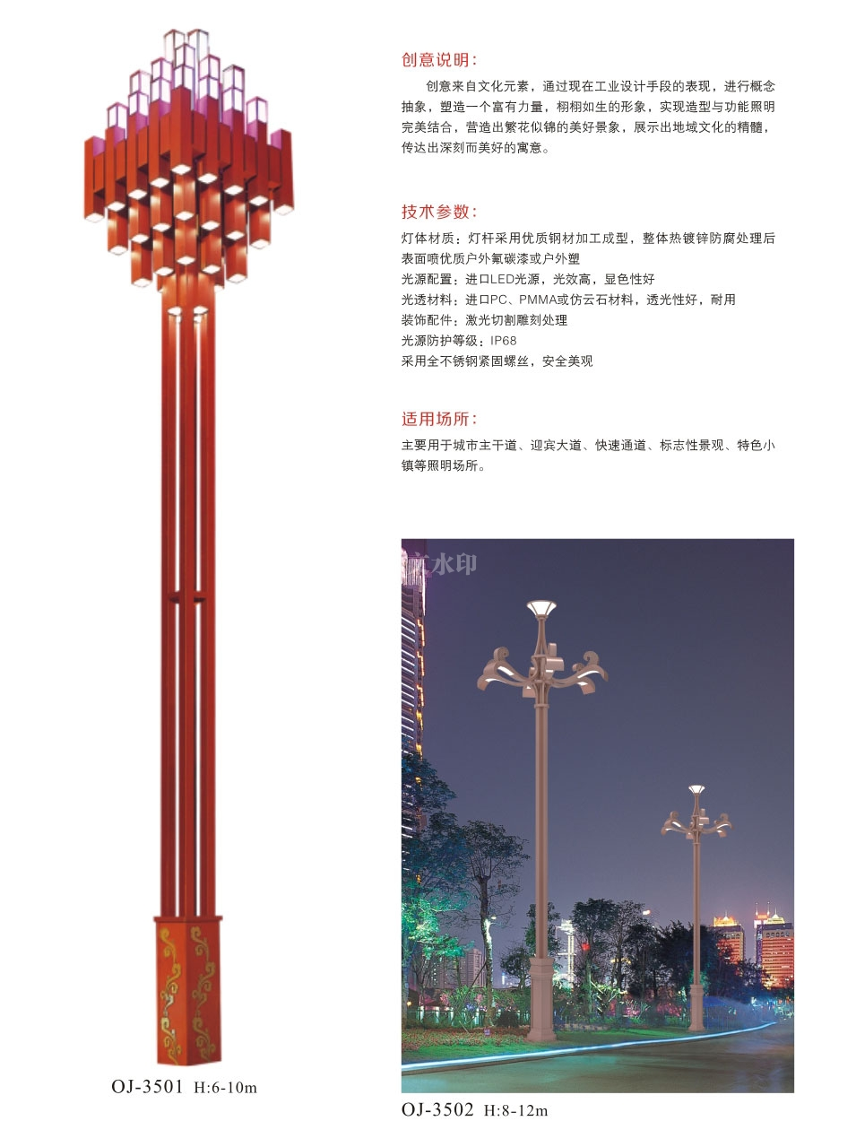 OJ-3501-502