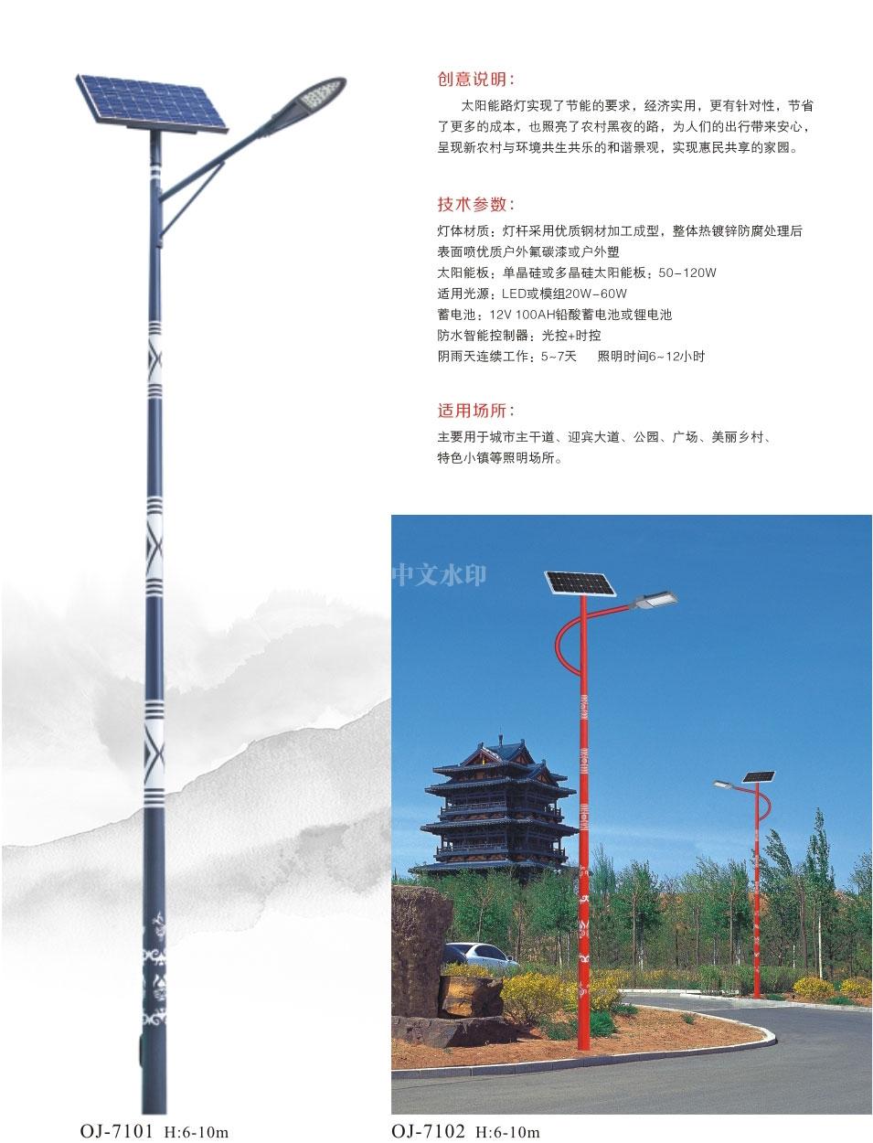 OJ-7101-102