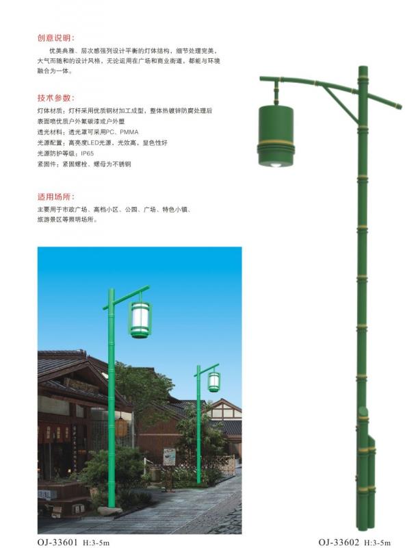 OJ-33601-602